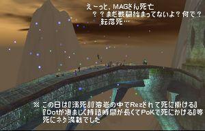 橋の上で決戦なのさ